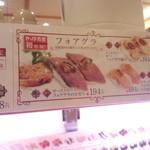 かっぱ寿司 - フォアグラ、ローストビーフなど (2015.02.04)