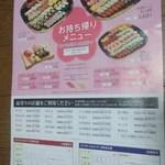 かっぱ寿司 - お持ち帰りメニュー(2015.02.04)