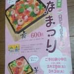 かっぱ寿司 - ひなまつり(2015.02.04)