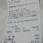 かっぱ寿司 - レシート(2015.02.04)