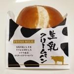ホルン - 生乳クリームパン(170円)