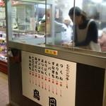 鳥岡 - 鶏串焼きコーナー