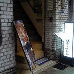 鳥ふじ - 「鳥ふじ」看板と2階に上がる階段