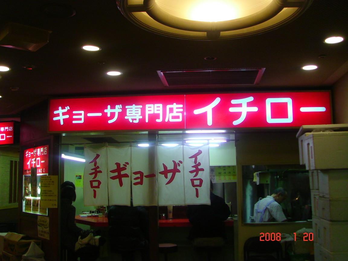 ギョーザ専門店イチロー 三宮店