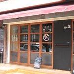 中国酒家 辰春 - お店