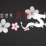 中国酒家 辰春 - 屋号の書かれたドア