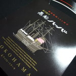 横濱菓楼 ハーバーズムーン - ☆黒船ってイメージなのでしょうかぁ◎☆
