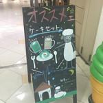 宇治園 茶の彩 -