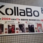 KollaBo - 階段途中の看板