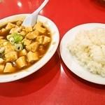 北京飯店 - 麻婆豆腐&ライス
