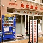 北京飯店 - お店 外観