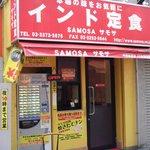 サモサ - 食堂です♪