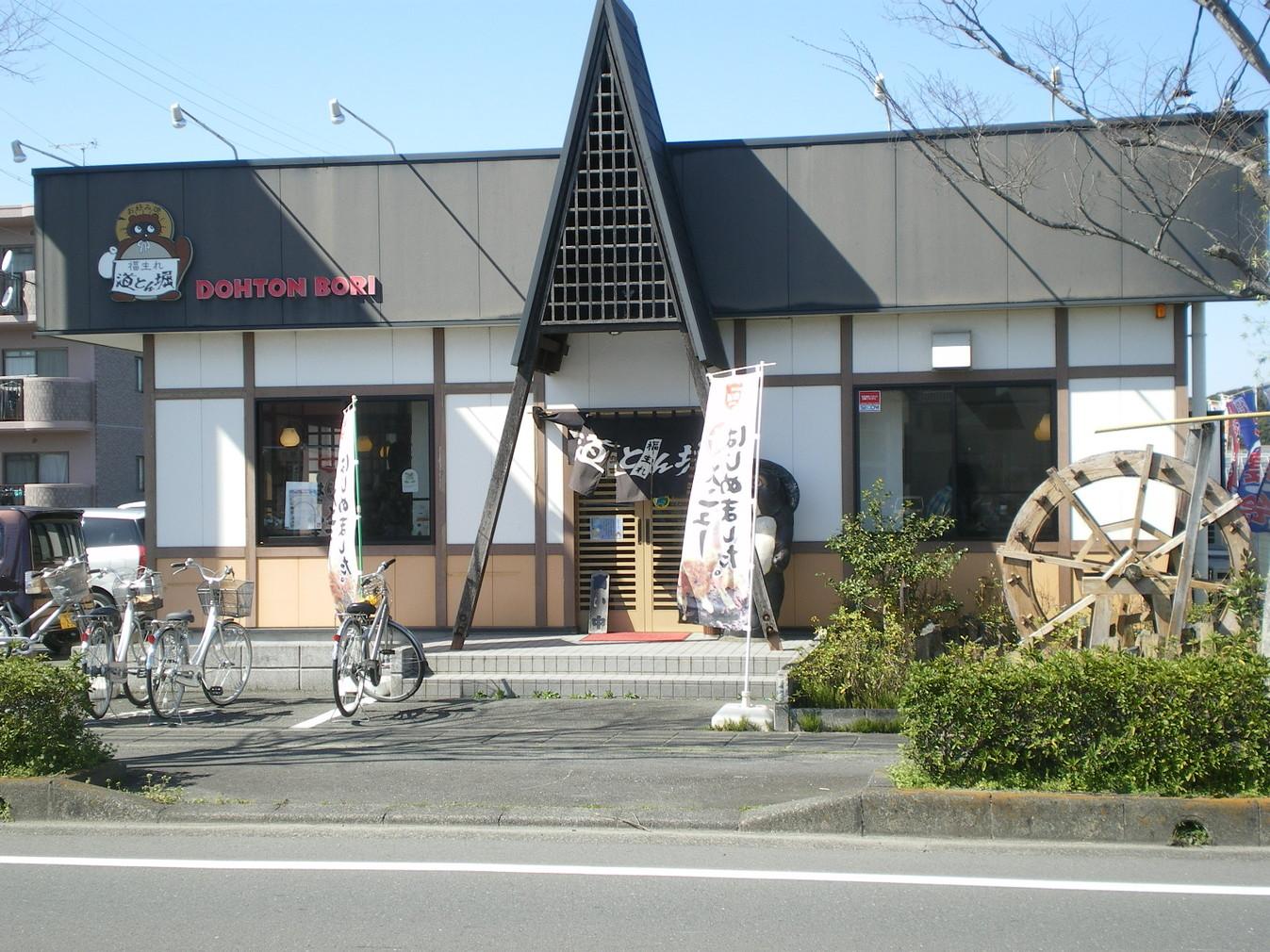 道とん堀 袋井店 name=