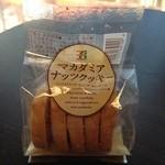 セブンイレブン - H.27.1.31.昼 マカダミアナッツクッキー 170円