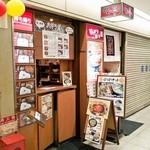 とん亭 - 大阪駅前第2ビル B2Fにあるお店の外観