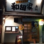 伊丹復活酒場 和田家 - 店の外観 ※2015年1月