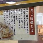 元祖 ちょぼ焼き - 元祖 ちょぼ焼き 阪神百貨店梅田本店