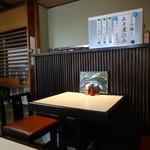 長寿庵 - テーブル席
