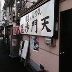 毘沙門天 馬道の心つくし - 小さな店に、デカい看板