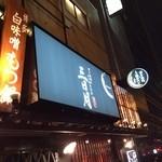 博多地鶏ともつ鍋専門店 三日月 - お店♪