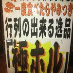 スーパーキッチン かさや - 人気急上昇中!!