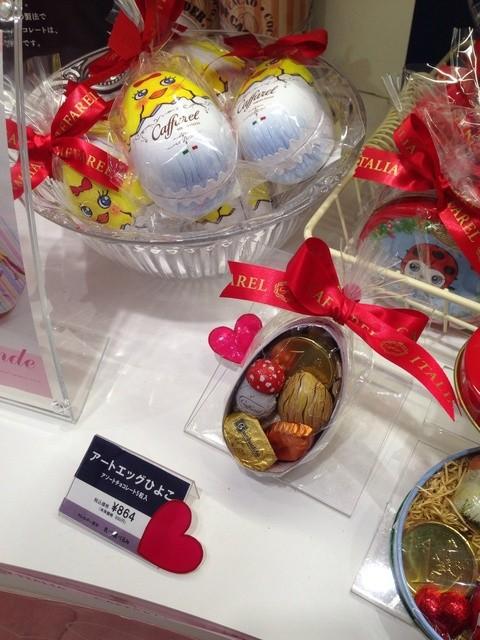 カファレル グランフロント大阪店 - 2015年2月 バレンタインに向けて~!