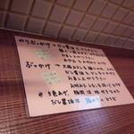 うどん sugita - 食べ方