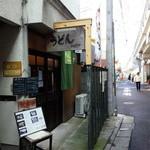 うどん sugita - お店の外観