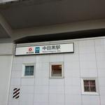 うどん sugita - 中目黒駅