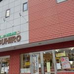 ヤスヒロ精肉店 -