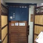 寿司処 博 - 階段を上がった入り口