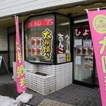 ひよこ屋 - 商店街の中でも目立ちまくりのお店です