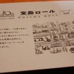 パティスリー モンシェール - 堂島ロール(カスタード入り) ハーフ 750円。