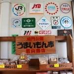 若山商店 -