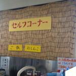 日和田製麺所 - 無料コーナー