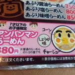 34844922 - アンパンマンラーメン 380円 ※7歳以下のお子様限定(2015.02.06)
