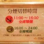 34847069 - 禁煙と喫煙の切替時刻に注意!