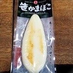 まきしま酒店 - 笹かま110円