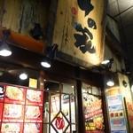 牛の家 - (2014/12月)外観