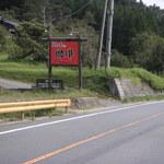 天ケ岳643 -