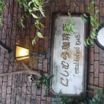 神戸にしむら珈琲店 北野坂店 -