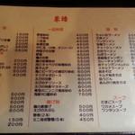 34850386 - 菜譜