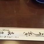 喜久川 -