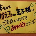 かえるの王子様 - ありがとう~~
