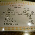 カフェCouCou - パンのメニュー