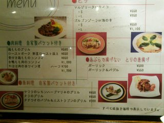 カフェCouCou - 肉、魚、パスタメニュー