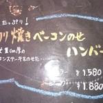 34856127 - 厚切り焼きベーコンのせハンバーグ  1580円