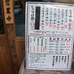 山中製麺所 - 店外のメニュー