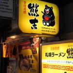 札幌ラーメン 熊吉 - 2015年2月