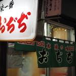 味一番おぢぢ - 2015年2月